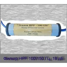 Эталон HPF-100/150 (пара)